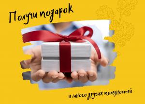 Подарок за подписку